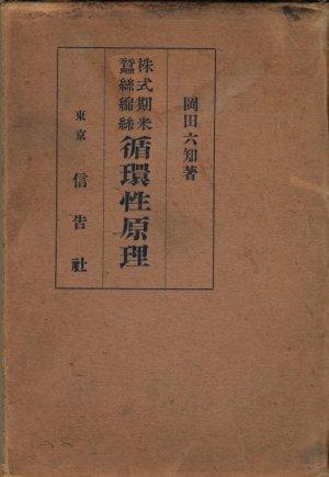 画像1: 株式期米蚕糸綿糸循環性原理