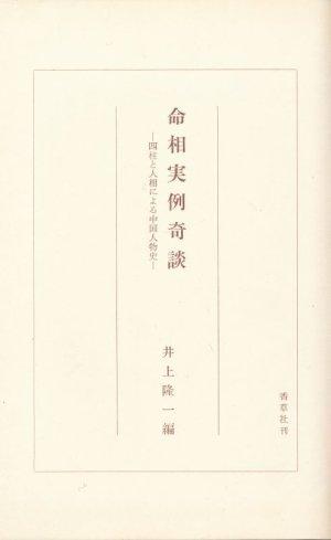 画像1: 命相実例奇談 四柱と人相による中国人物史