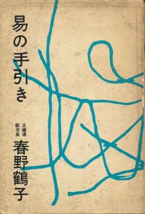 画像1: 春野鶴子 易の手引き