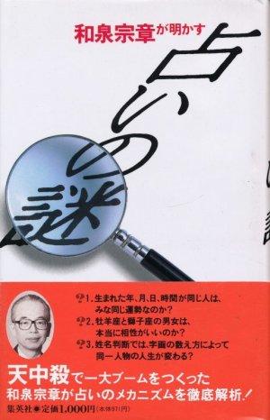 画像1: 和泉宗章が明かす 占いの謎