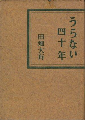 画像1: 田畑大有 うらない四十年