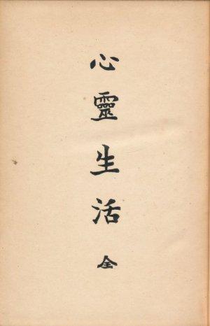 画像1: 大日本文明協会 心霊生活