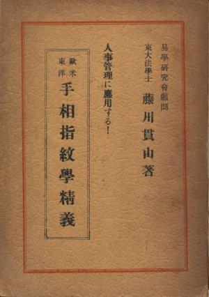 画像1: 藤川貫山 欧米・東洋 手相指紋学精義