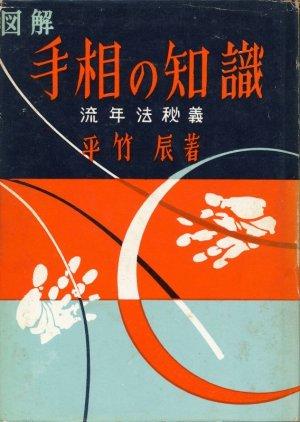 画像1: 平竹辰 図解 手相の知識 流年法秘義