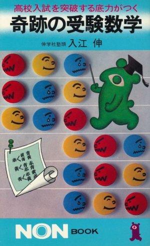画像1: 入江伸 奇跡の受験数学 高校入試を突破する底力がつく