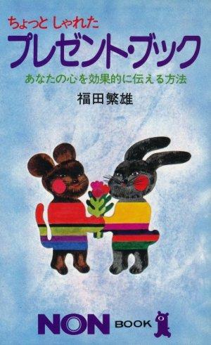 画像1: 福田繁雄 ちょっと しゃれた プレゼント・ブック