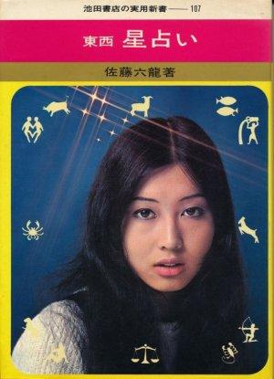 画像1: 佐藤六龍 東西星占い