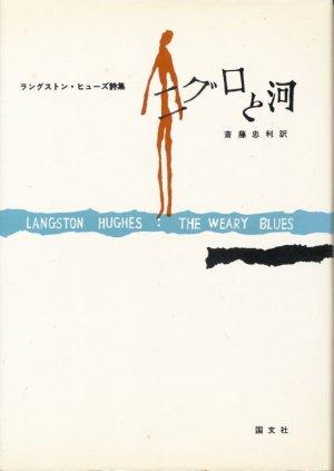 画像1: ラングストン・ヒューズ詩集 ニグロと河