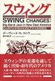 スウィング ビッグバンドのジャズとアメリカの文化
