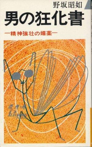 画像1: 野坂昭如 男の狂化書