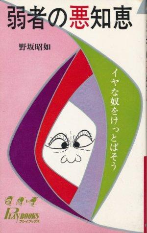 画像1: 野坂昭如 弱者の悪知恵