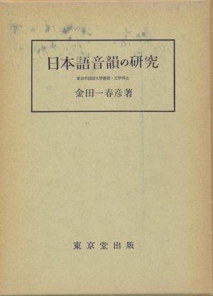 画像1: 金田一春彦 日本語音韻の研究