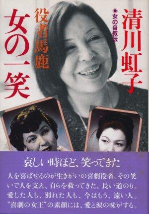 画像1: 清川虹子 役者馬鹿 女の一笑 女の自叙伝