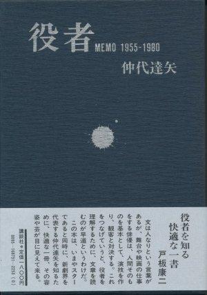 画像1: 仲代達矢 役者 MEMO 1955-1980