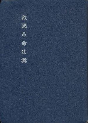 画像1: 救国革命法案