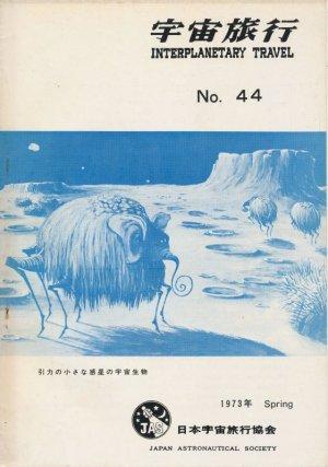 画像1: 日本宇宙旅行協会 宇宙旅行 No.44