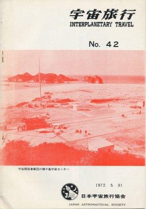 画像1: 日本宇宙旅行協会 宇宙旅行 No.42
