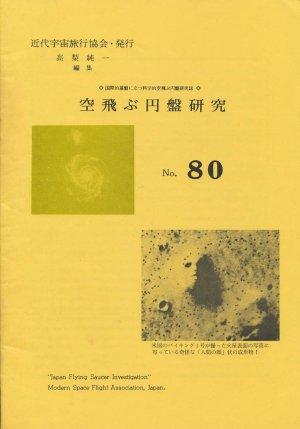 画像1: 空飛ぶ円盤研究 No.80