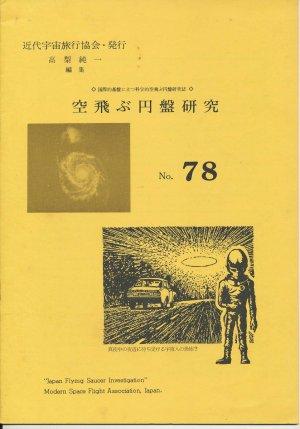 画像1: 空飛ぶ円盤研究 No.78