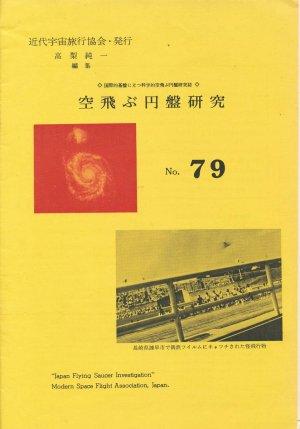 画像1: 空飛ぶ円盤研究 No.79