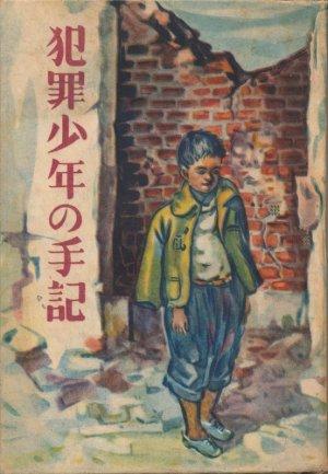 画像1: 犯罪少年の手記