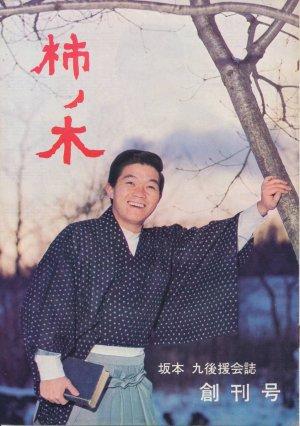 画像1: 坂本九 後援会誌「柿ノ木」創刊号ー第30号、会員証、「坂本九 その9年」ほか資料一括