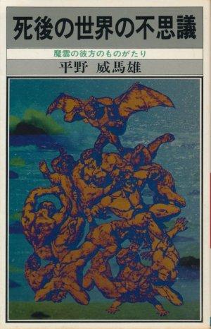画像1: 平野威馬雄 死後の世界の不思議