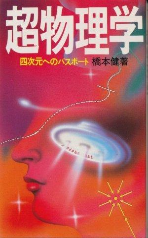 画像1: 橋本健 超物理学 四次元へのパスポート