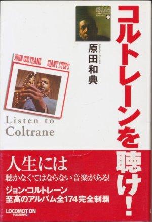 画像1: 原田和典 コルトレーンを聴け!