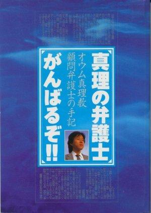 画像1: 青山吉伸 真理の弁護士がんばるぞ!!