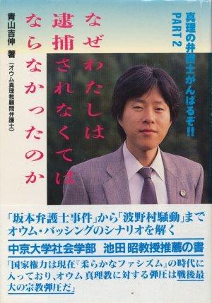 画像1: 青山吉伸 なぜわたしは逮捕されなくてはならなかったのか