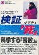 検証「死」(サマディ) 麻原彰晃の真理探究シリーズ1