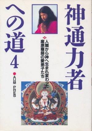 画像1: 神通力者への道4 人間から神へ生まれ変わった麻原尊師の愛弟子たち
