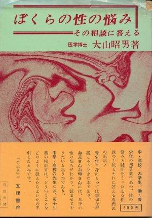 画像1: 大山昭男 ぼくらの性の悩み