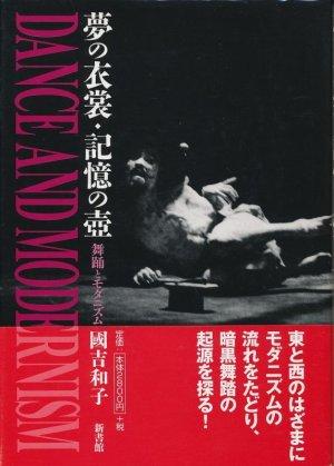 画像1: 國吉和子 夢の衣裳・記憶の壺