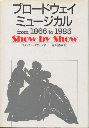 画像1: ブロードウェイ・ミュージカル from 1866 to 1985  Show by Show