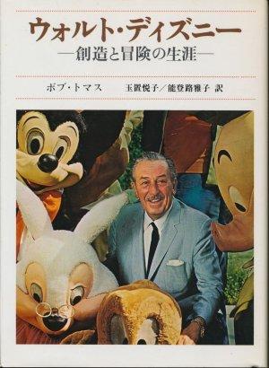 画像1: ウォルト・ディズニー 創造と冒険の生涯