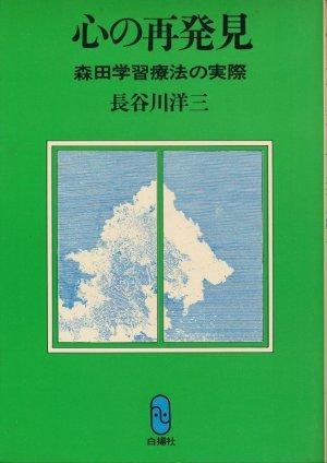 画像1: 長谷川洋三 心の再発見 森田学習療法の実際