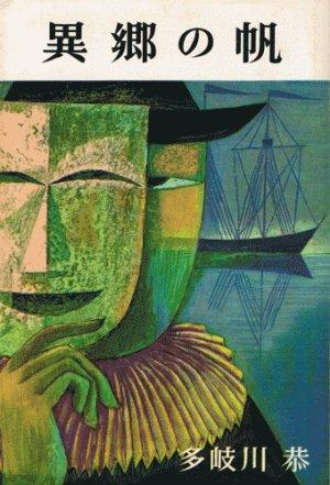 画像1: 多岐川恭 異郷の帆