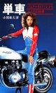 単車 バイク・そのマシンとマニアの世界
