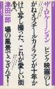 津田一郎 ザ・ロケーション