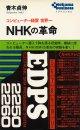コンピューター経営 世界一 NHKの革命