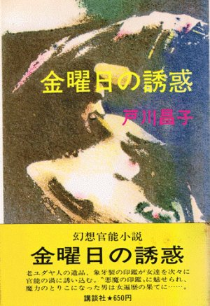 画像1: 戸川昌子 金曜日の誘惑