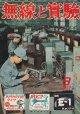 無線と実験 昭和27年9月号