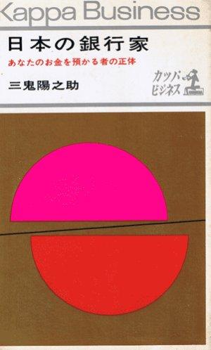 画像1: 三鬼陽之助 日本の銀行家