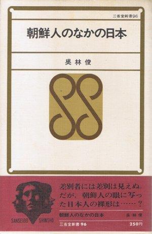 画像1: 朝鮮人のなかの日本