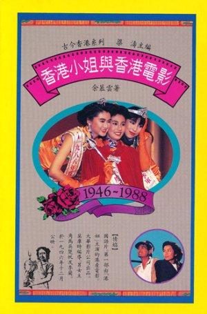 画像1: 香港小姐與香港電影
