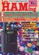 Let's HAMing レッツハミング 平成6年6月号