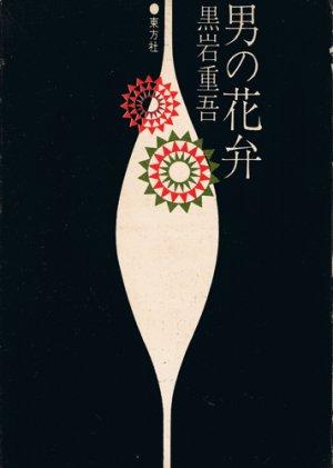 画像1: 黒岩重吾 男の花弁