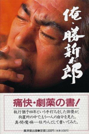 画像1: 俺・勝新太郎